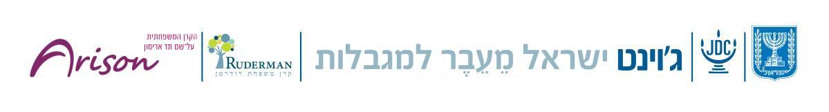 חדש הלוגו ישראל מעבר למוגבלות ואריסון - AbiliTeam