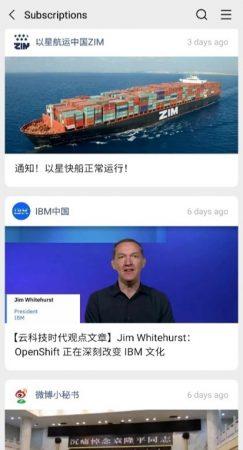 תמונה2 2 - WeChat 101 - What should B2B marketers know about the Chinese super platform