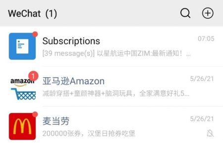 תמונה3 - WeChat 101 - What should B2B marketers know about the Chinese super platform