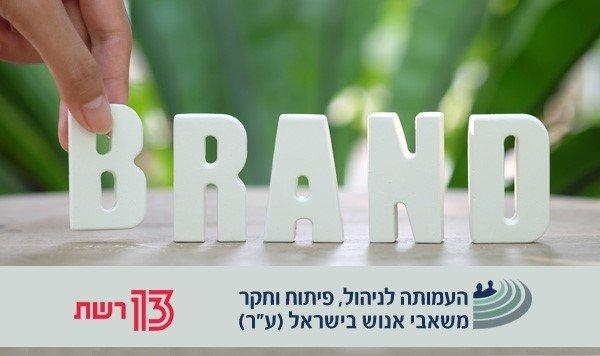 brand - מיתוג אישי ומיתוג מעסיק - כלים שלובים - 27.6 - הכנס באירוח רשת - ערוץ 13