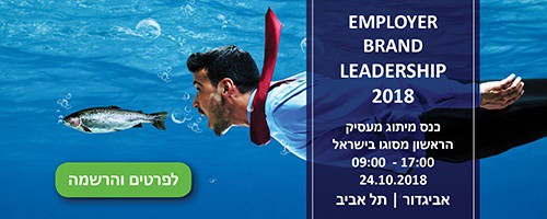 mail signature AUGUST - Save The Date: חברת Xtra Mile מובילה את כנס Employer Brand Leadership הראשון בישראל